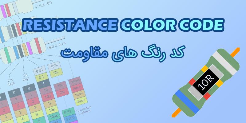 کد رنگ مقاومت