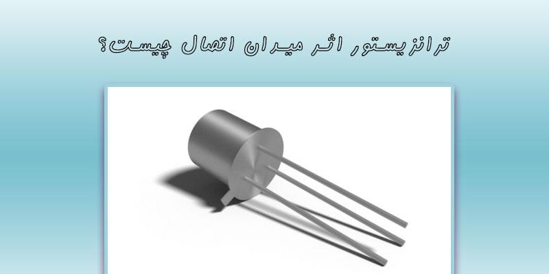 ترانزیستور پیوندی اثر میدان