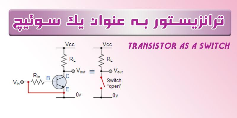 ترانزیستور به عنوان یک سوئیچ