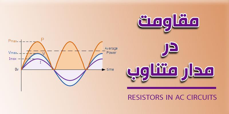 مقاومت در مدار AC